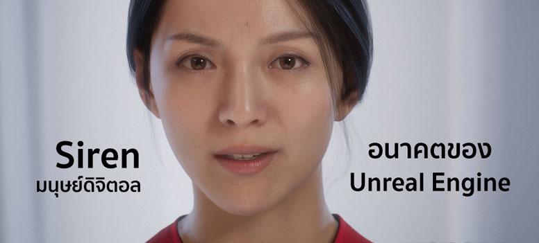 Siren มนุษย์ดิจิตอล อนาคตของ Unreal Engine